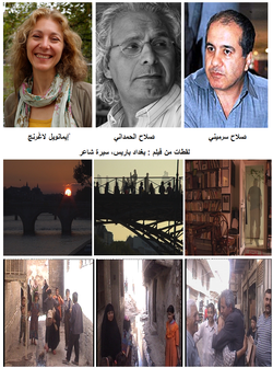 بغداد باريس سيرة شاعر مقالة صلاح سرميني