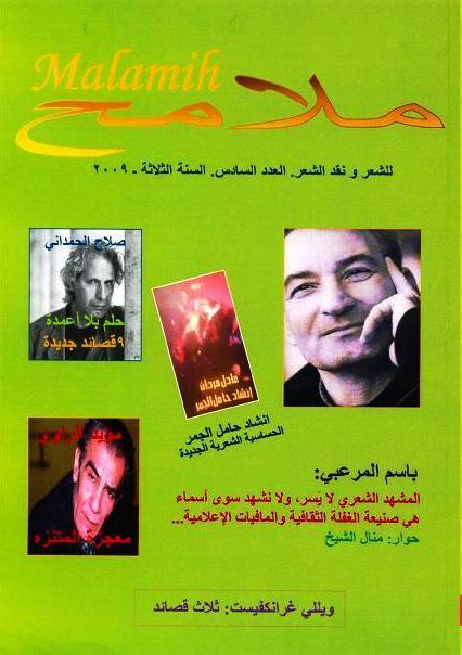 1_Revue_Malamih_n°6_année_2009_Suede.jpg