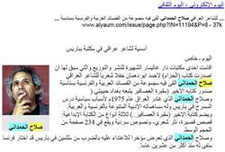 Soirée d'un poète irakien