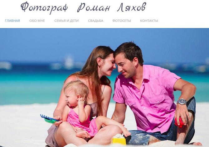 Открытие моего нового сайта www.roman-lyakhov.com