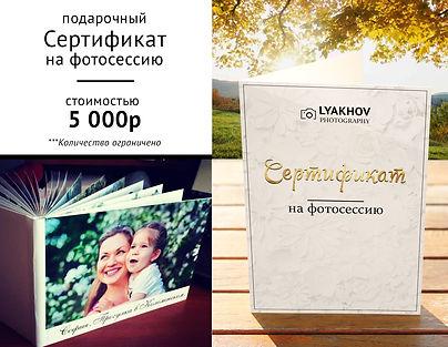 Подарочный сертификат на фотосессию - фотокнига | миниальбом в подарок