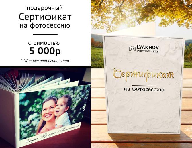 Подарочный сертификат на фотосессию на очень выгодных условиях!