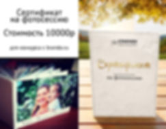 Сертификат на фотосессию + фотокнига | миниальбом в подарок для победителя конкурса branda.ru