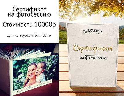 Сертификат на фотосессию + фотокнига   миниальбом в подарок для победителя конкурса branda.ru