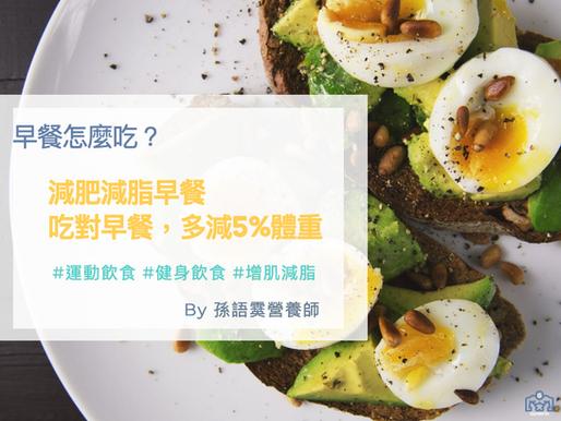 【減脂】減脂早餐怎麼吃?吃對早餐,比別人多減5%體重