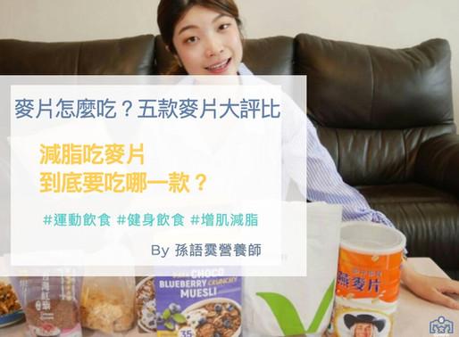【麥片減脂】到底要怎麼挑才能找到適合自己的麥片?營養師挑選麥片指南