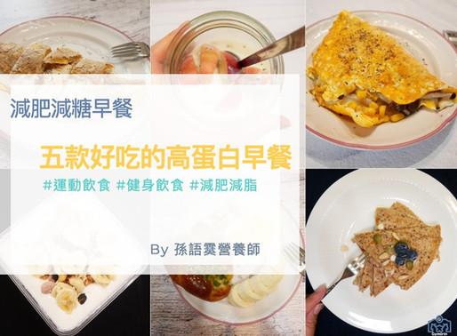 【減脂中】五款好吃的高蛋白減醣早餐