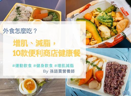 【外食族減脂】增肌減脂,10款便利商店健康餐