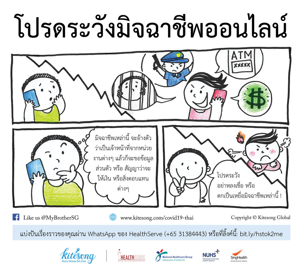 Be Careful of Scammers_Thai.jpg