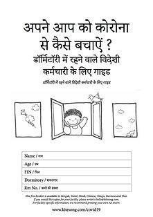 Covid Handbook (Hindi)DORM Cover.jpg