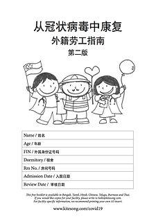 (Mandarin)CCF Cover.jpg