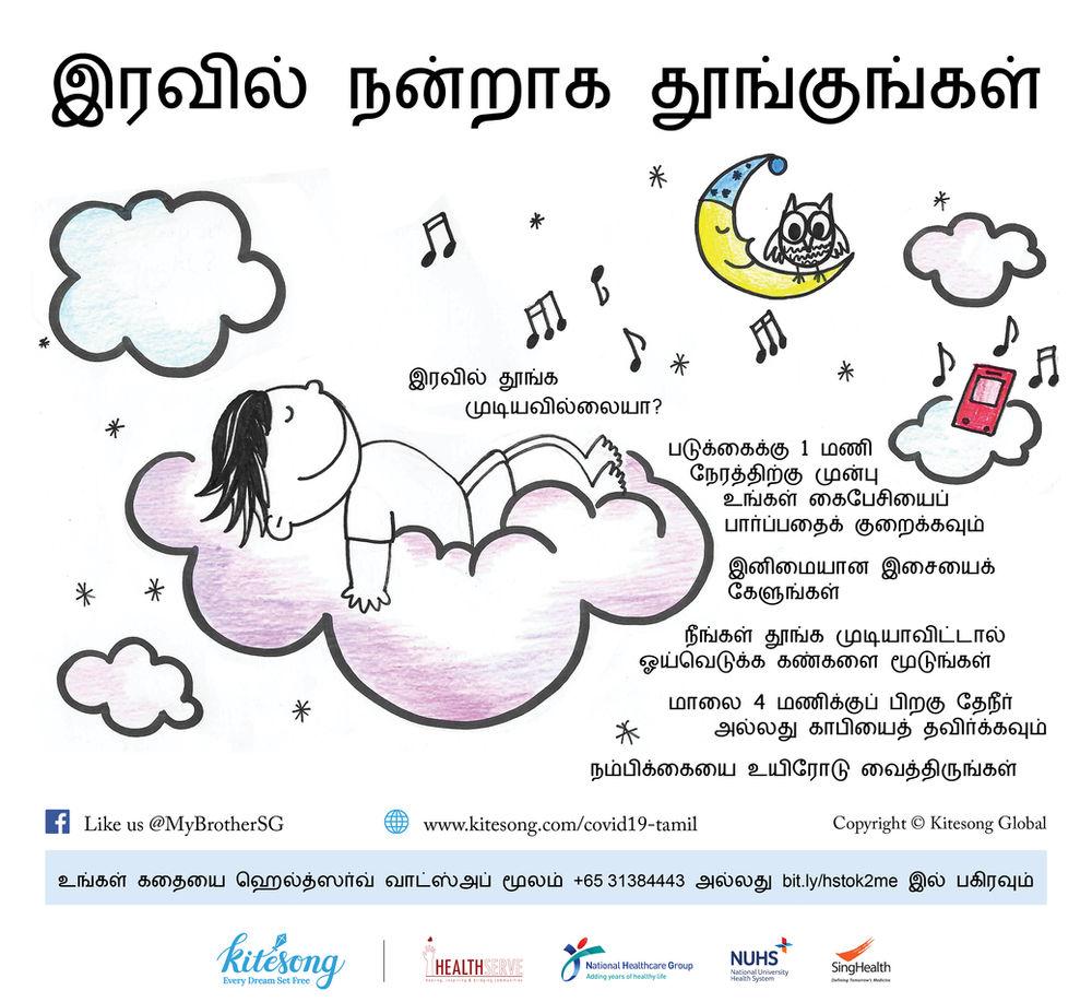 Sleeping Well at Night_Tamil.jpg