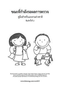Covid Handbook (Thai)SIF Cover.jpg