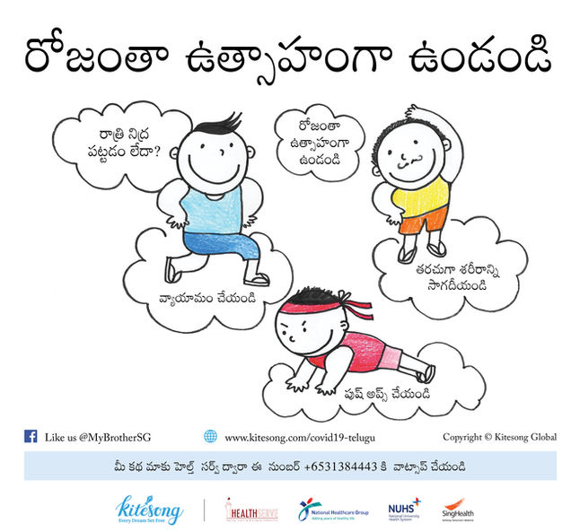 Stay Active_Telugu.jpg
