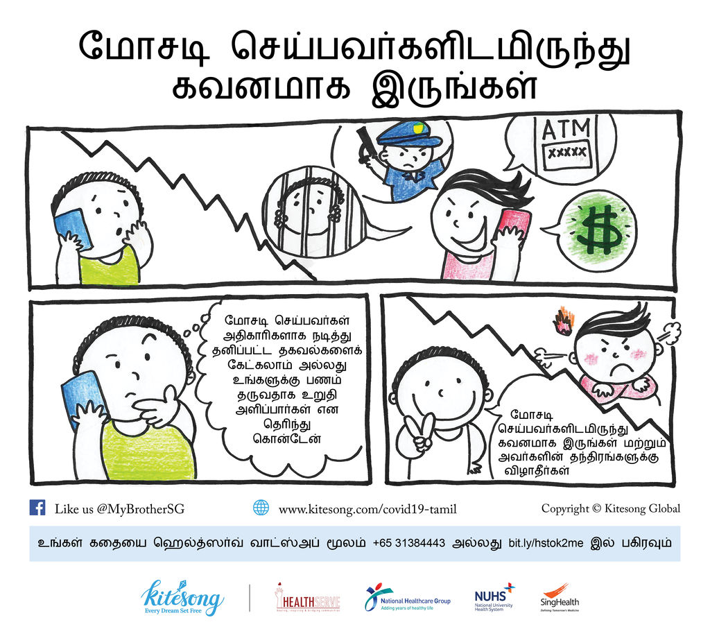 Be Careful of Scammers_Tamil.jpg