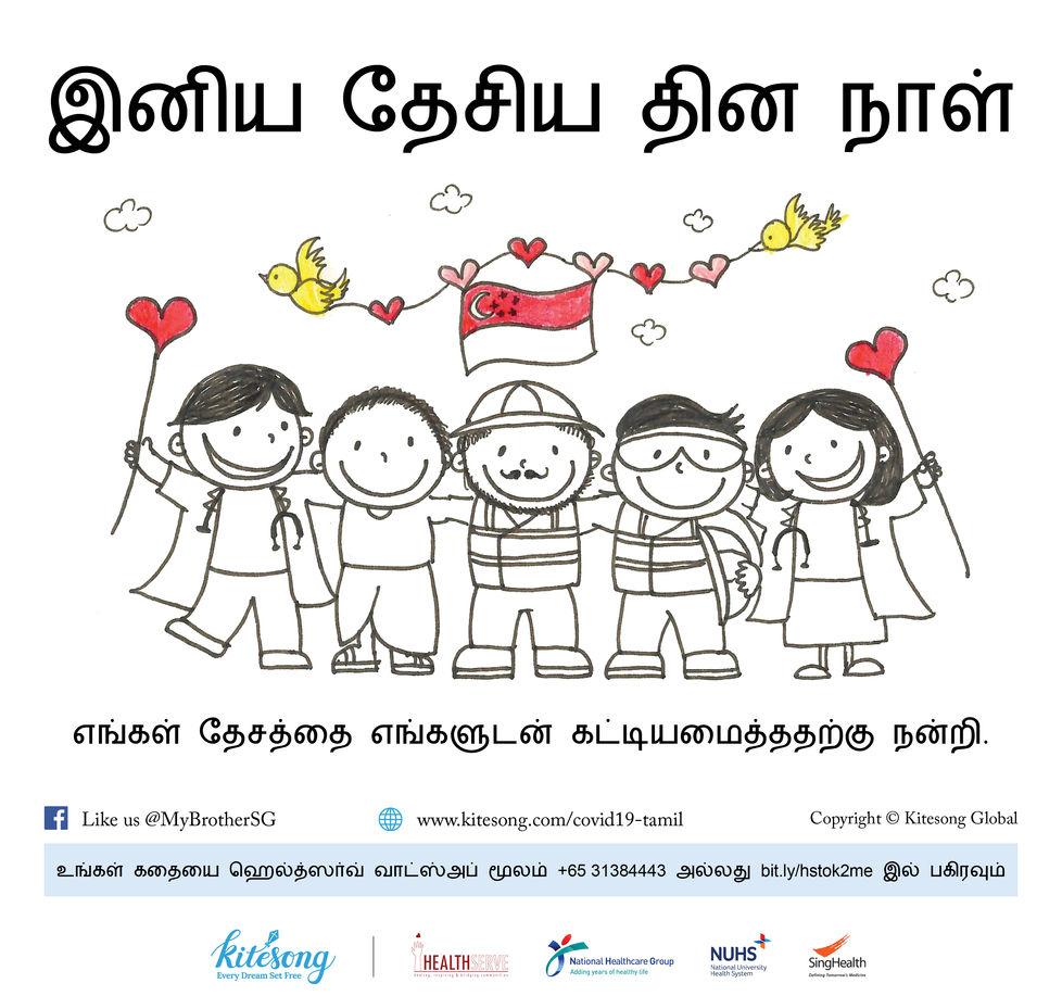 Happy National Day_Tam.jpg