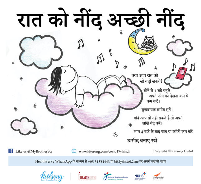Sleeping Well at Night_Hindi.jpg