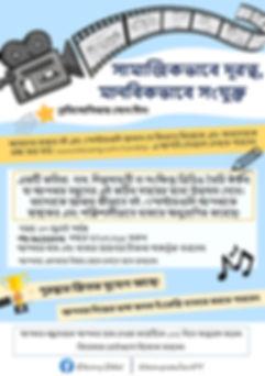 contest poster BENGALI.JPG