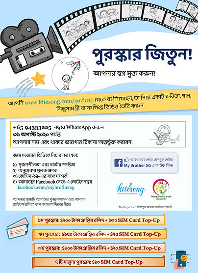 Copy of Poster in Bengali (Prizes) Updat