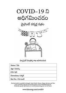 Covid Handbook (Telugu) FCD Low-res Cove