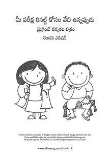 (Telugu)SIF Cover.jpg