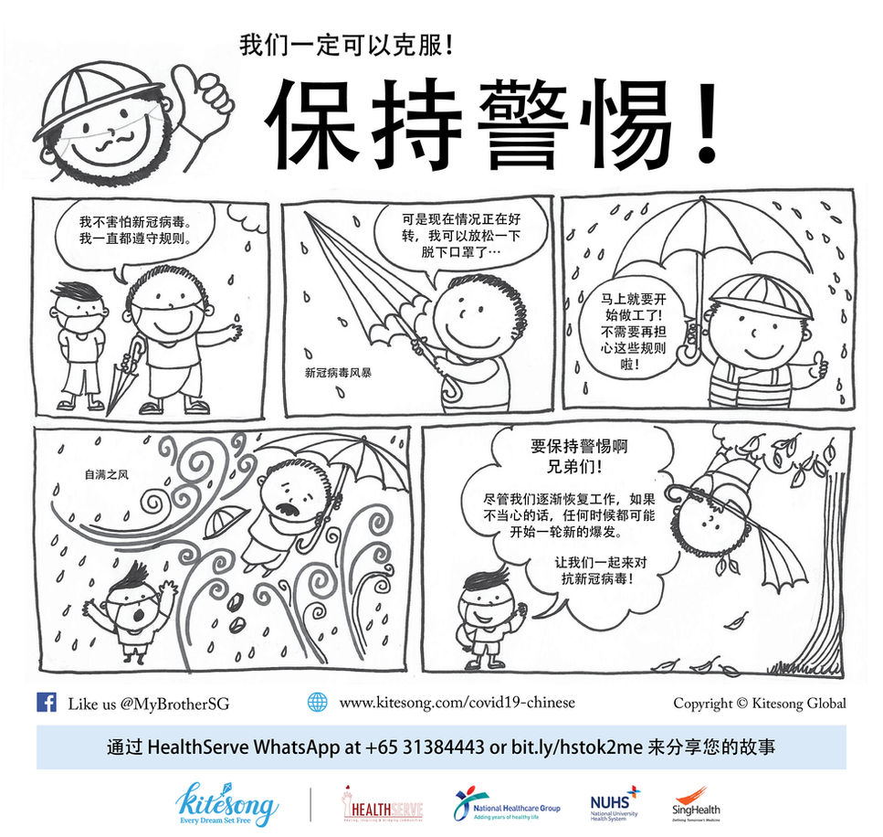 Stay Vigilant_Chinese.jpg