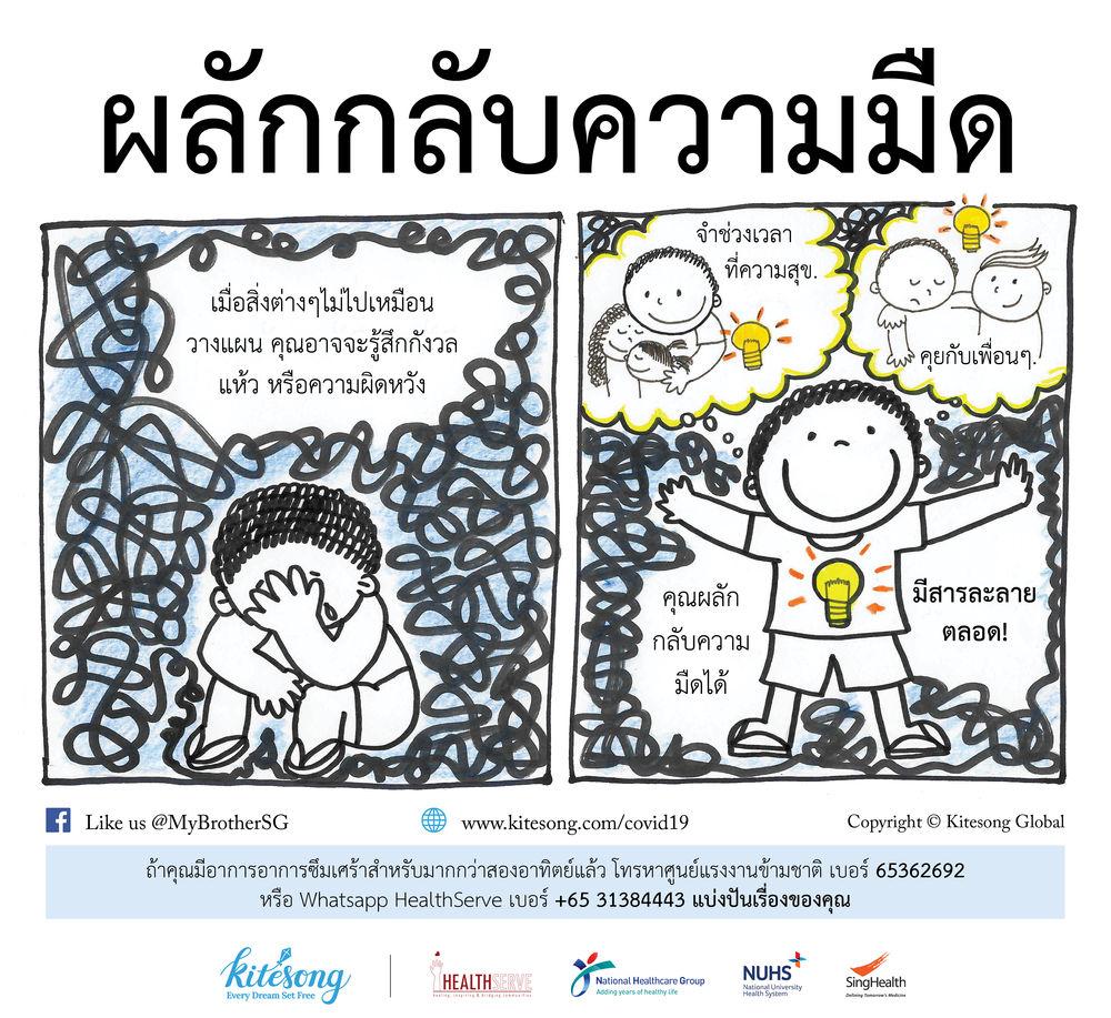Push Back Darkness_Thai.jpg