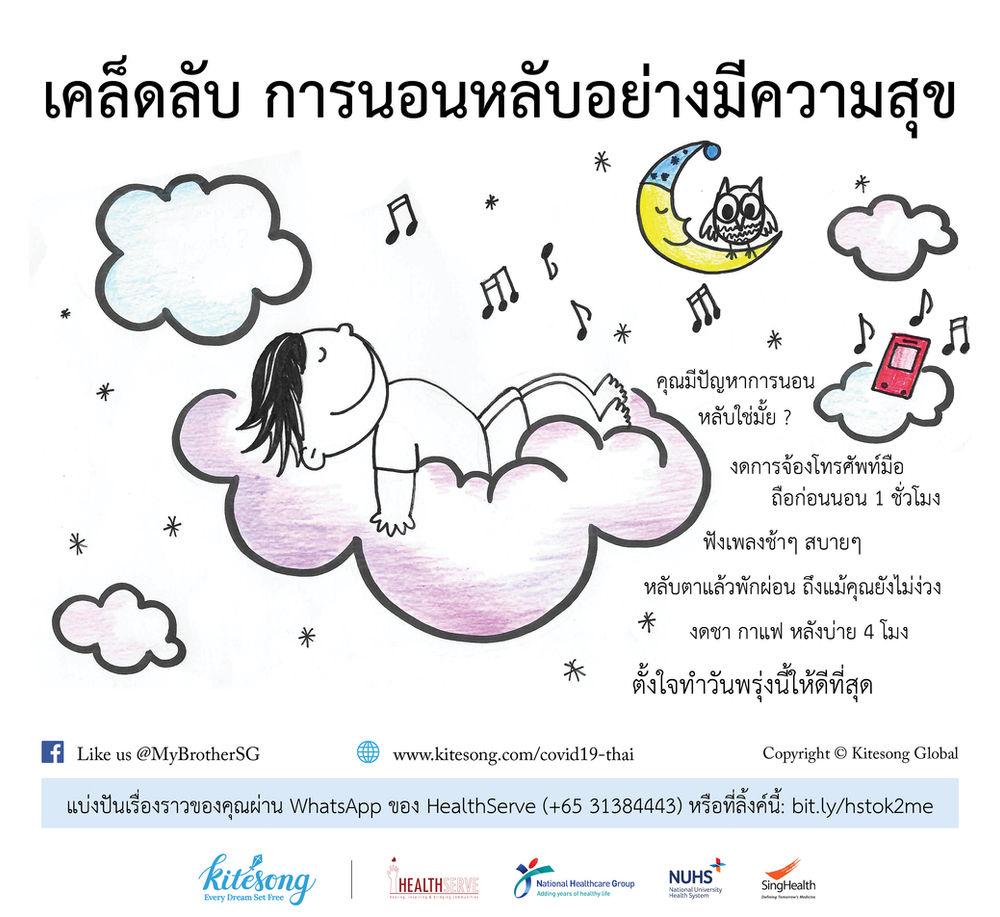 Sleeping Well at Night_Thai.jpg