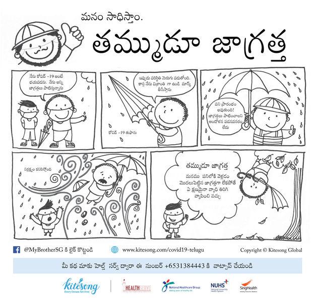 Stay Vigilant_Telugu.jpg