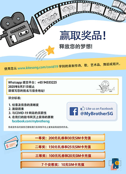 Copy of Poster in Chinese (Prizes).jpg