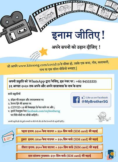 Copy of Poster in Hindi (Prizes).jpg