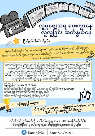 contest poster BURMESE.JPG