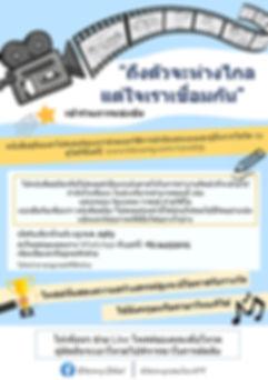 contest poster THAI.JPG