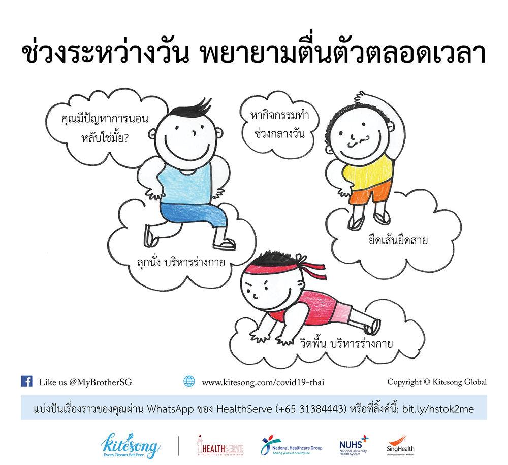 Stay Active_Thai.jpg