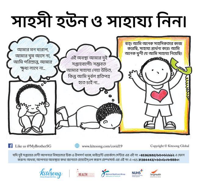 Be Brave, Get Help_Bengali.jpg