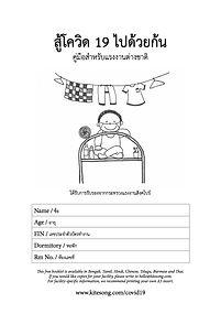 Covid Handbook (Thai) FCD Low-res Cover.