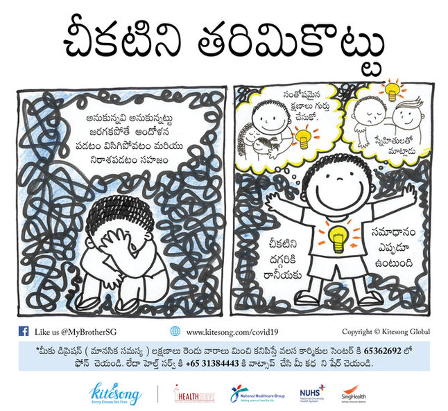 Push Back Darkness_Telugu.jpg