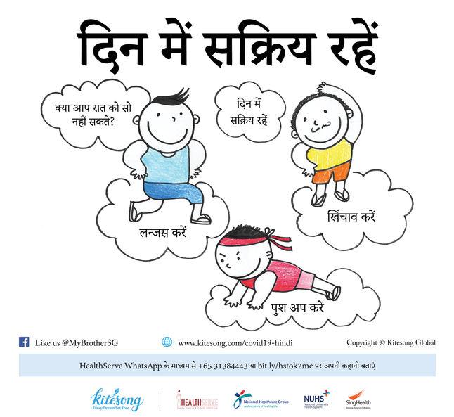 Stay Active_Hindi.jpg