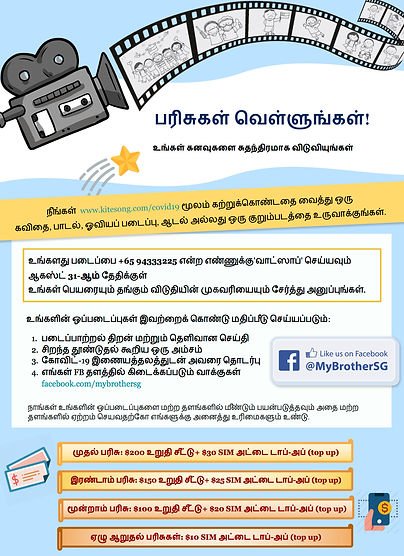 Copy of Poster in Tamil (Prizes).jpg
