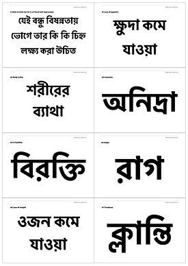 charade cards bengali.jpg