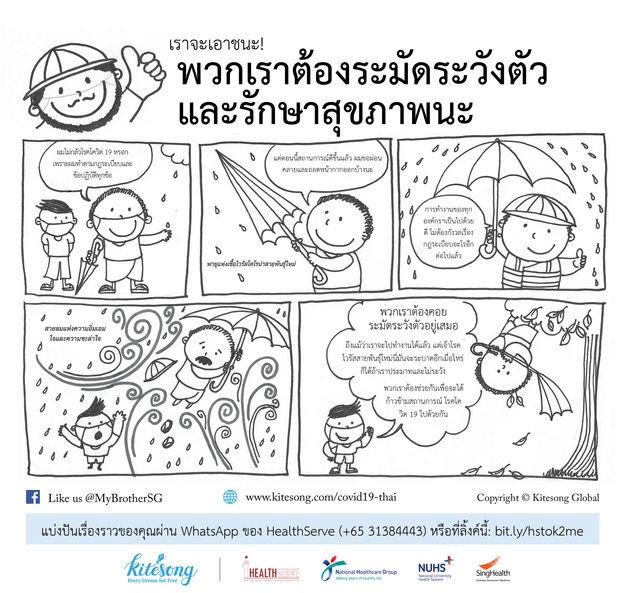 Stay Vigilant_Thai.jpg