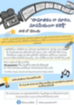 contest poster TELUGU.JPG