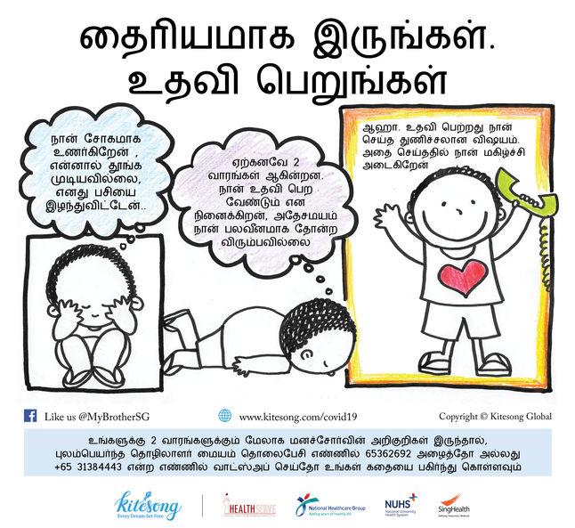 Be Brave, Get Help_Tamil.jpg