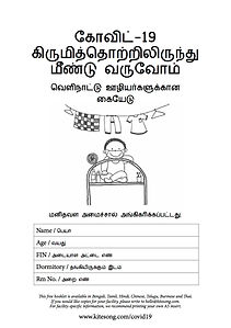 Covid Handbook (Tamil) FCD Low-res Cover
