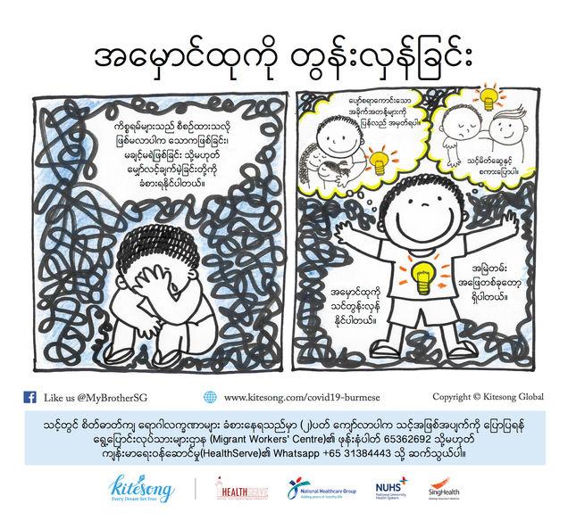 Push Back Darkness_Burmese.jpg