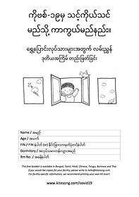 (Burmese)DORM Cover.jpg