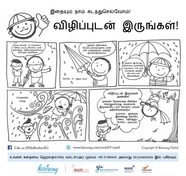 Stay Vigilant_Tamil.jpg