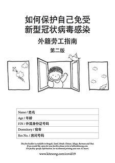 (Mandarin)DORM Cover.jpg