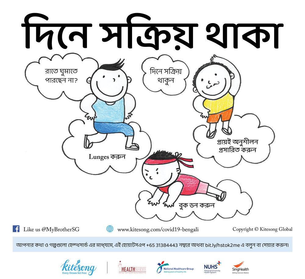 Stay Active_Bengali.jpg