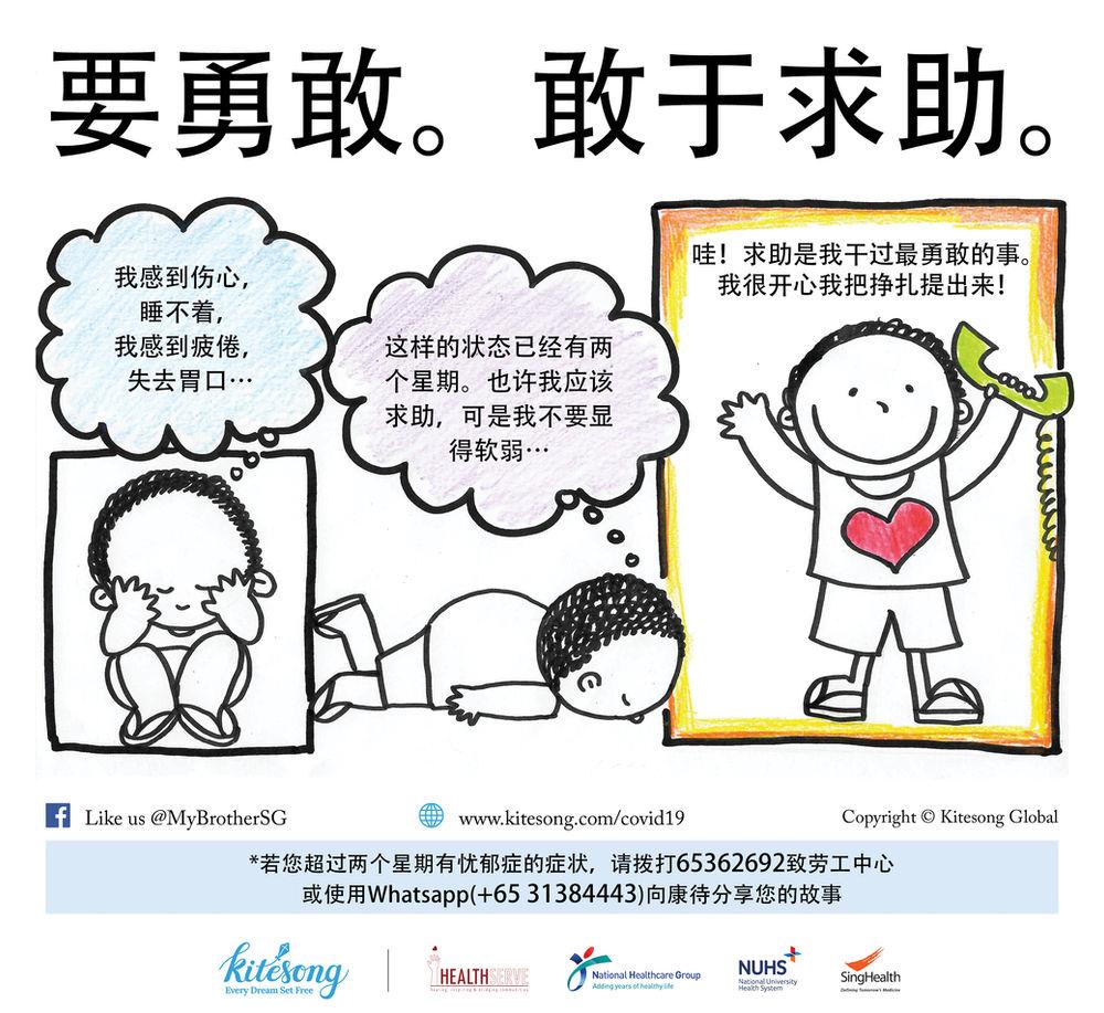 Be Brave, Get Help_Chinese.jpg